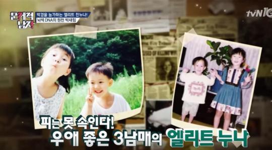 Park Kyung Park Sae Him