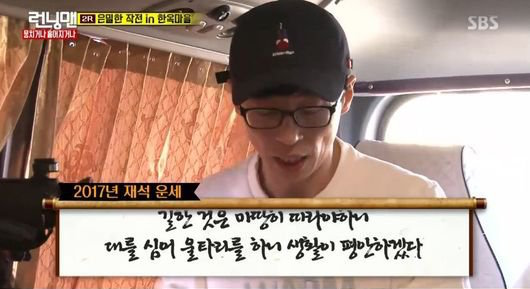 """Yoo Jae Suk Receives Something Even Better(?) After Losing A Mission On """"Running Man"""""""