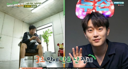 BEAST's Yoon Doo Joon Calls Jung Hyung Don For A Surprising Reason