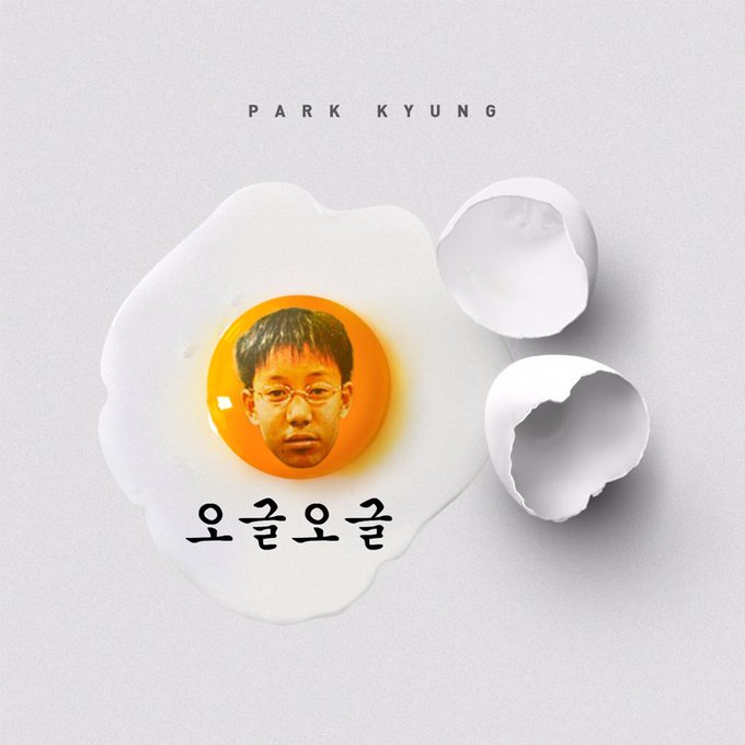 "Update: Block B's Park Kyung Makes Fans Nostalgic With Hilarious ""Ogeul Ogeul"" Teaser"