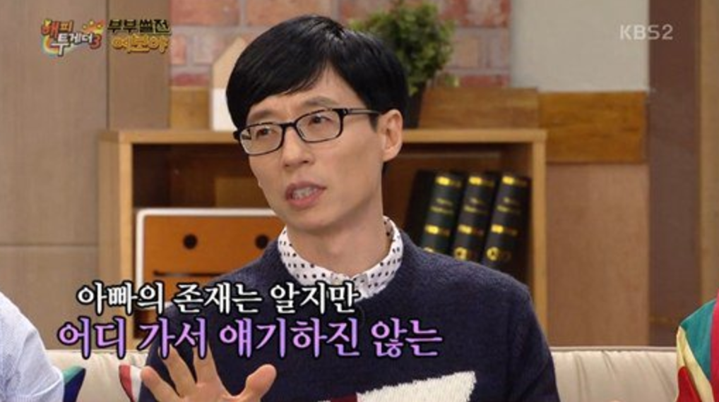 Yoo Jae Suk Gives A Rare Peek Into His Personal Life As He Talks About His Family