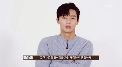Park Seo Joon Discusses His Dating Style Differences From His