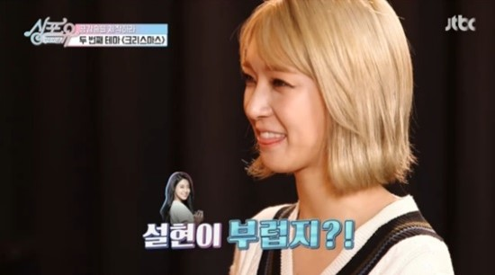 """AOA's Choa """"Confesses"""" She's Jealous Of Seolhyun, Then Turns The Tables On Hong Kyung Min"""