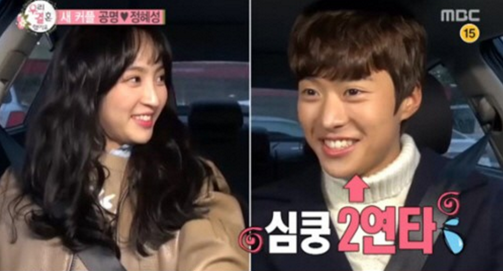 "Gong Myung And Jung Hye Sung Pull No Punches As Their Love Story Develops On ""We Got Married"""