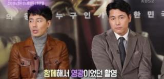 Jung Woo Sung Jo In Sung