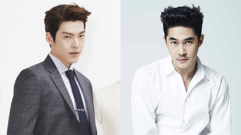 Kim Woo Bin Bae Jung Nam