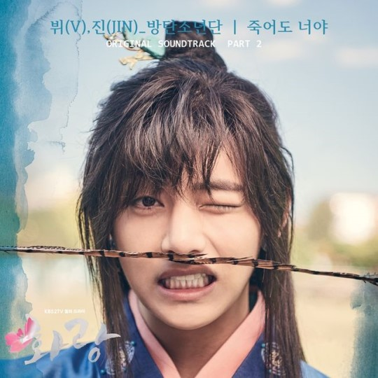 "BTS's V And Jin To Release ""Hwarang"" OST ""Even If I Die, It's You"""