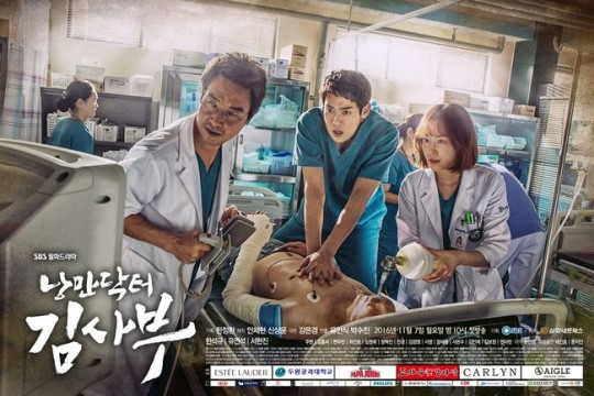 "Korean Nurses Association Sends Gift To Show Support For ""Romantic Doctor Kim"""