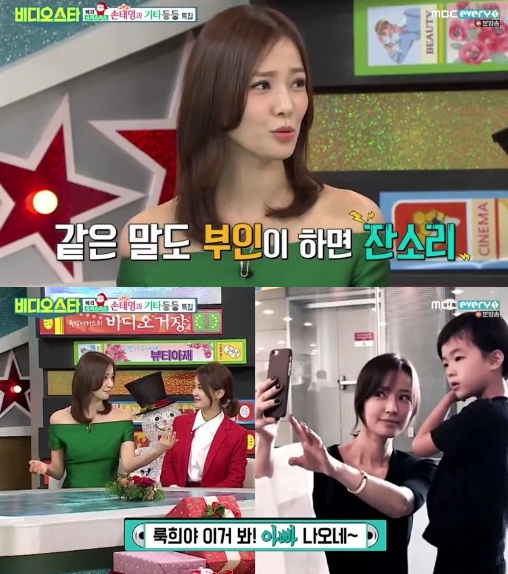 Son Tae Young Video Star