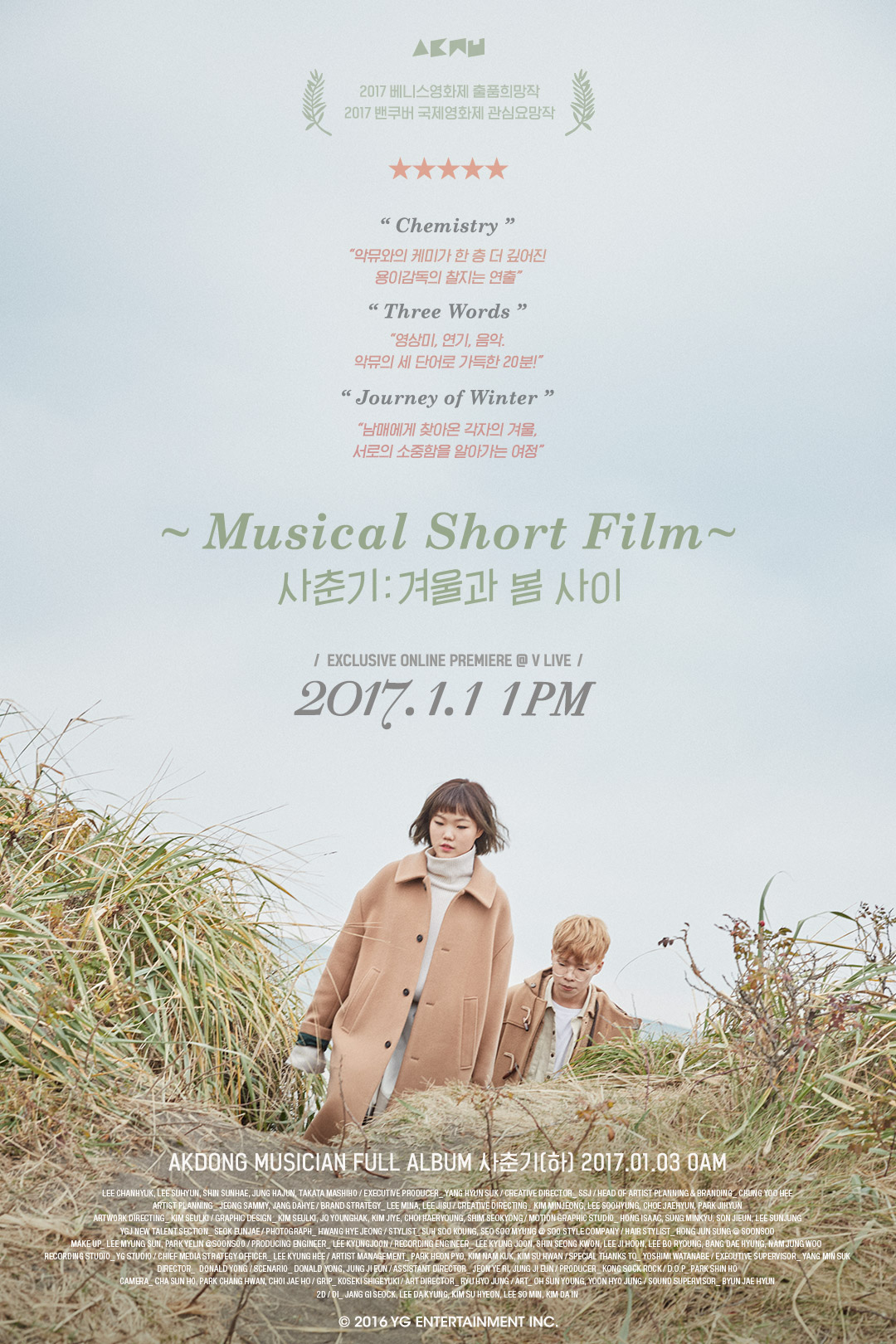 Akdong Musician musical short film
