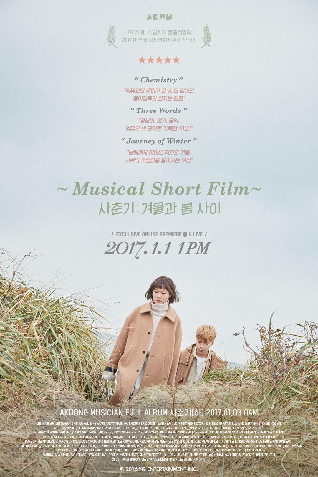 Akdong Musician musical short film