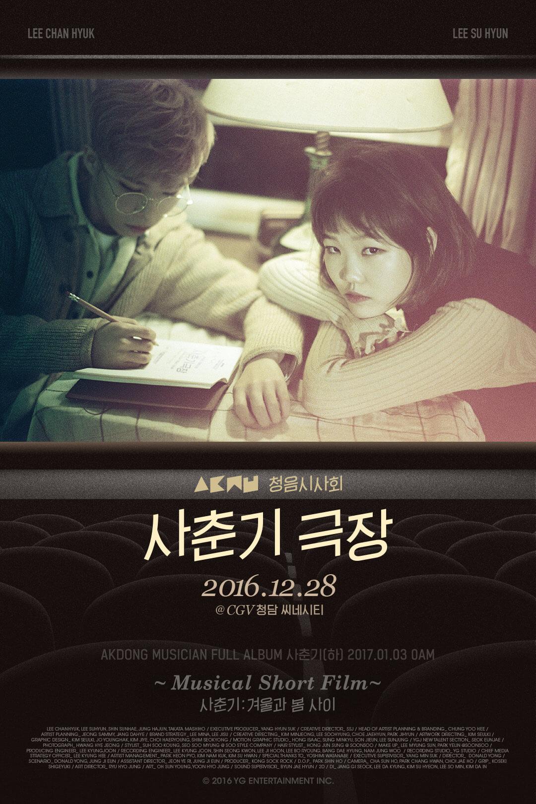 Akdong Musician Winter musical