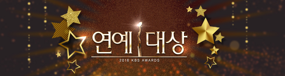 Live Blog: 2016 KBS Entertainment Awards