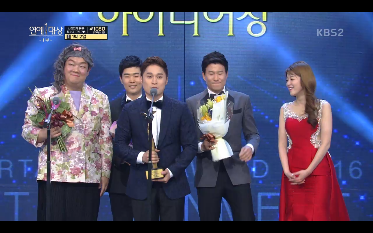 KBS Entertainment Awards 2016 Gag Concert 2 {kpop-india}[RECAP] Winners of the 2016 KBS Entertainment Awards!KBS Entertainment Awards 2016 Gag Concert 2
