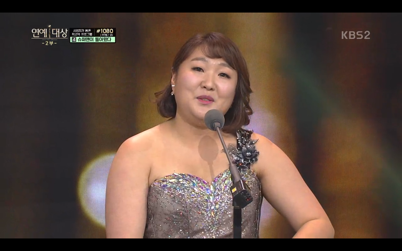 KBS Entertainment Awards 9