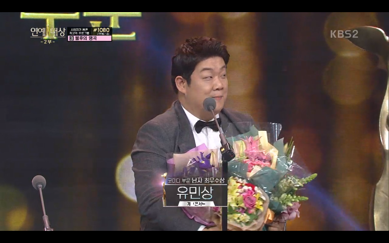 KBS Entertainment Awards 10