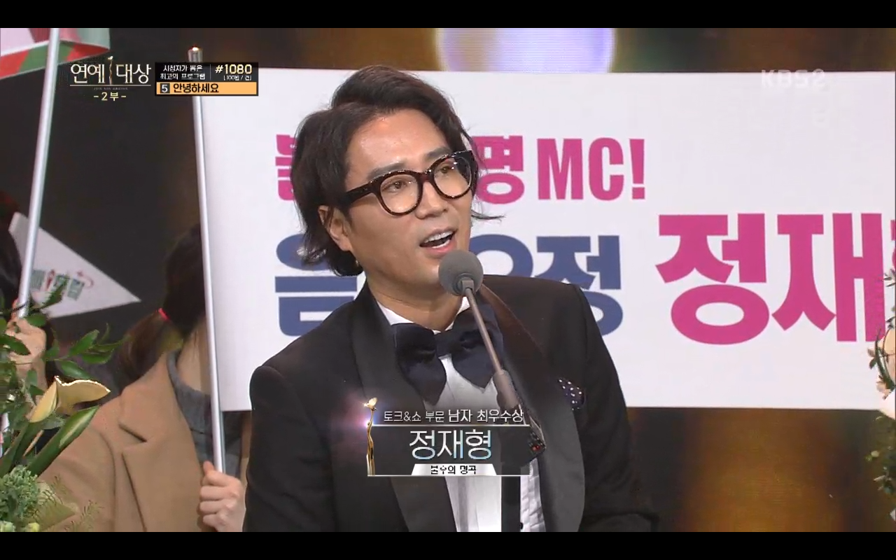 KBS Entertainment Awards 11