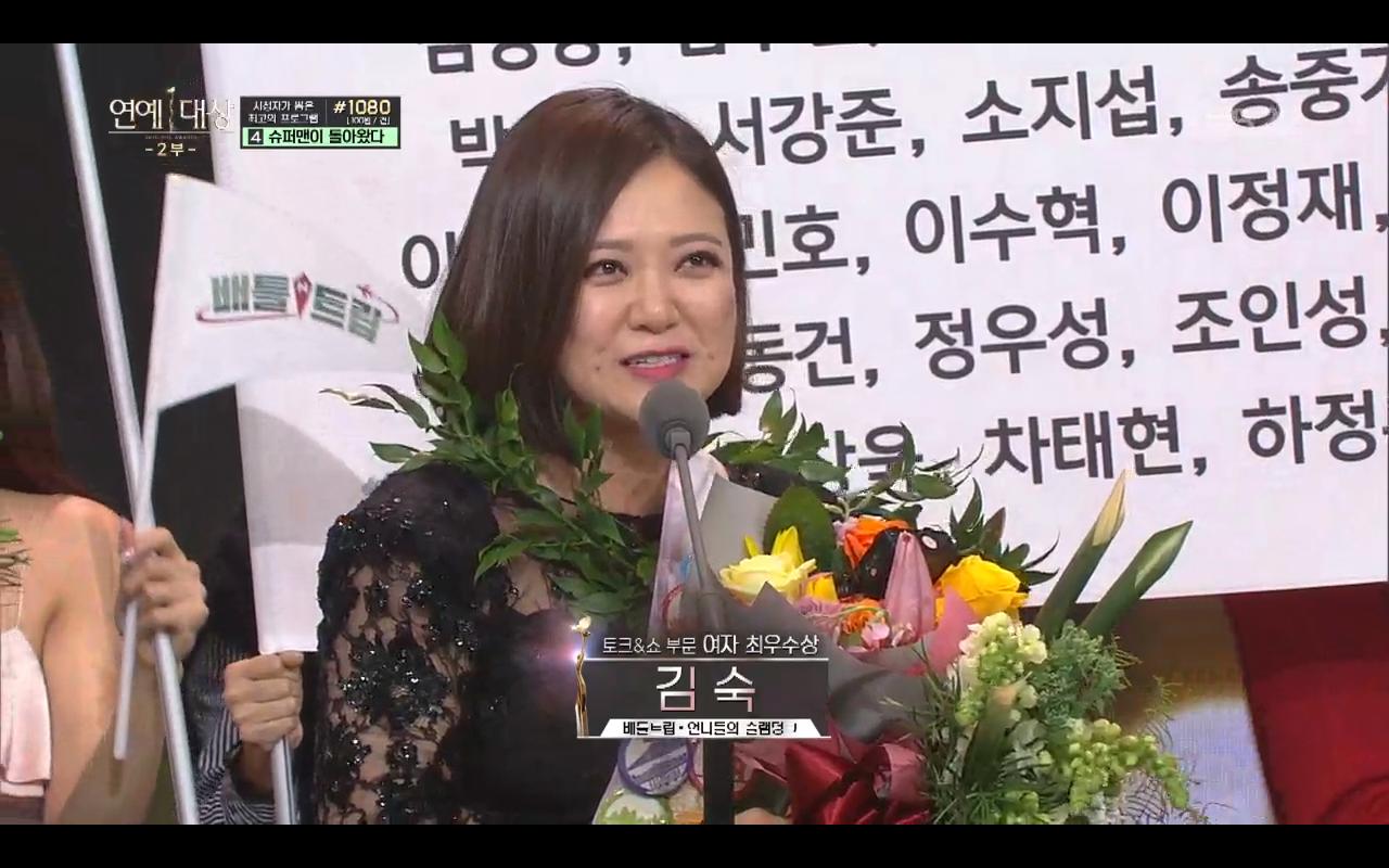 Kim Sook 2