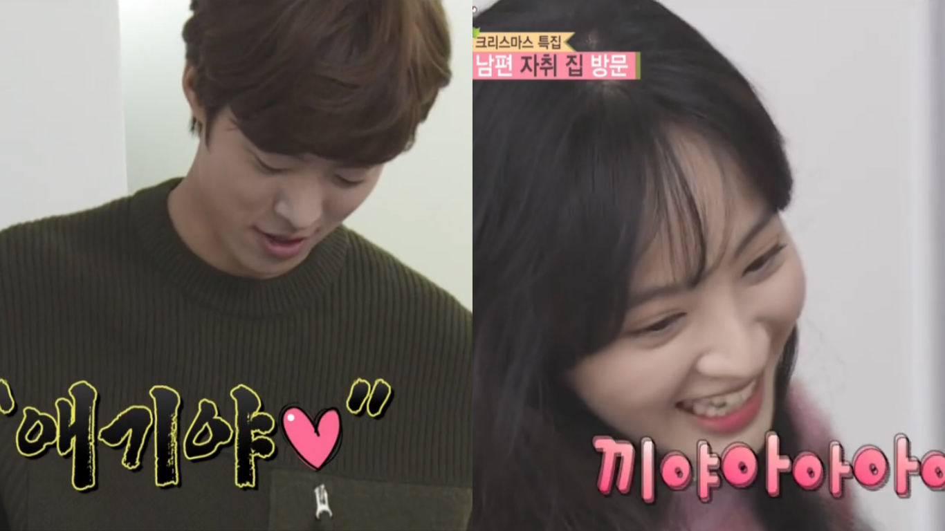 "Watch: Gong Myung Chooses A Pet Name For Jung Hye Sung On ""We Got Married"""