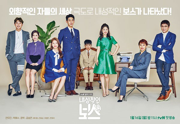 """Watch: Everyone Just Wants To Go Home In New """"Introvert Boss"""" Teaser"""
