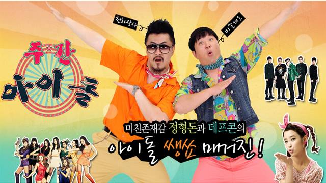 weekly-idol-speaks-up-regarding-the-hiatus-of-jung-hyung-don