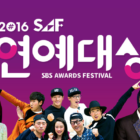 Live Blog: 2016 SBS Entertainment Awards