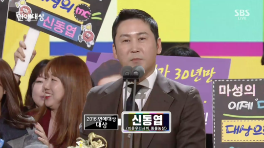 SBS Entertainment Awards 2016 11