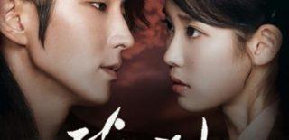Lee Joon Gi IU