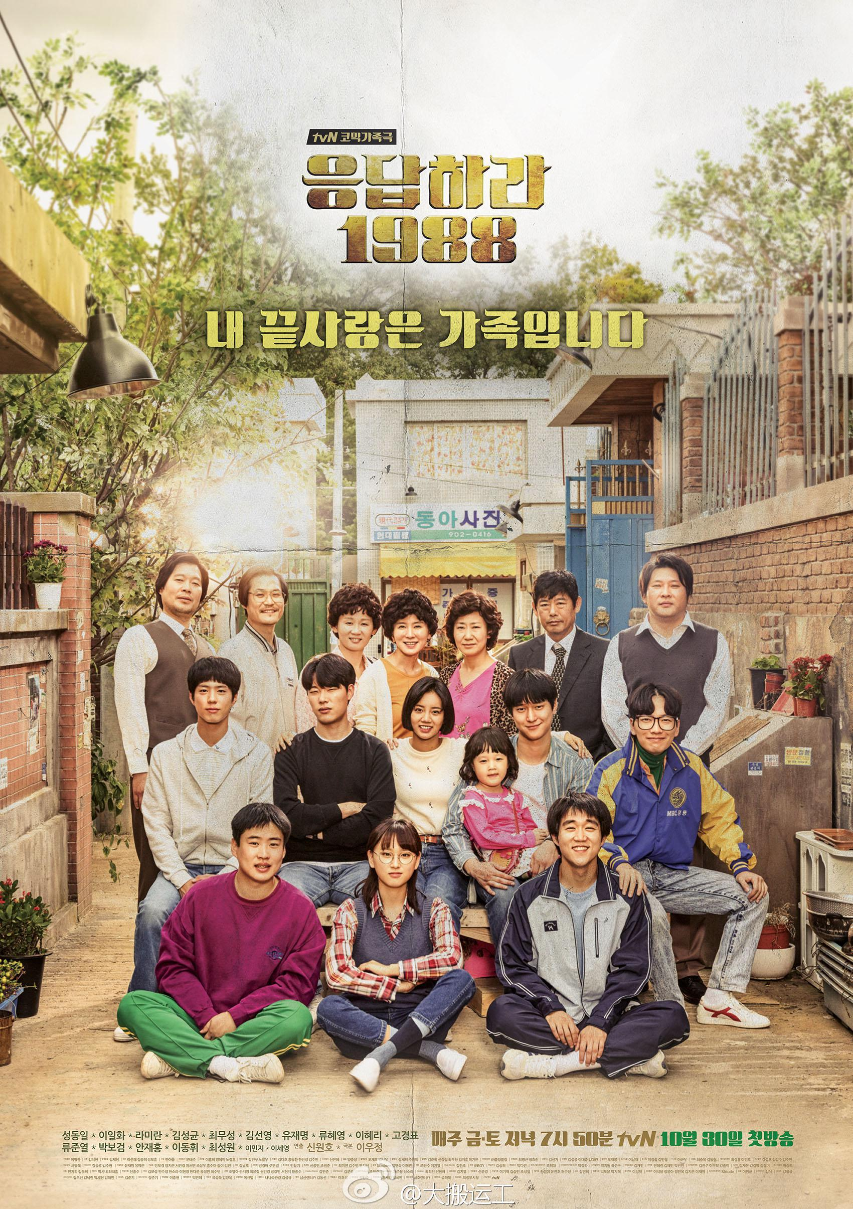 """""""Reply 1988"""" Revealed To Have Topped Cable Channel Ratings For 2016"""