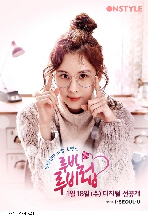 """Girls' Generation's Seohyun To Play Leading Role In Web Drama """"Ruby Ruby Love"""""""