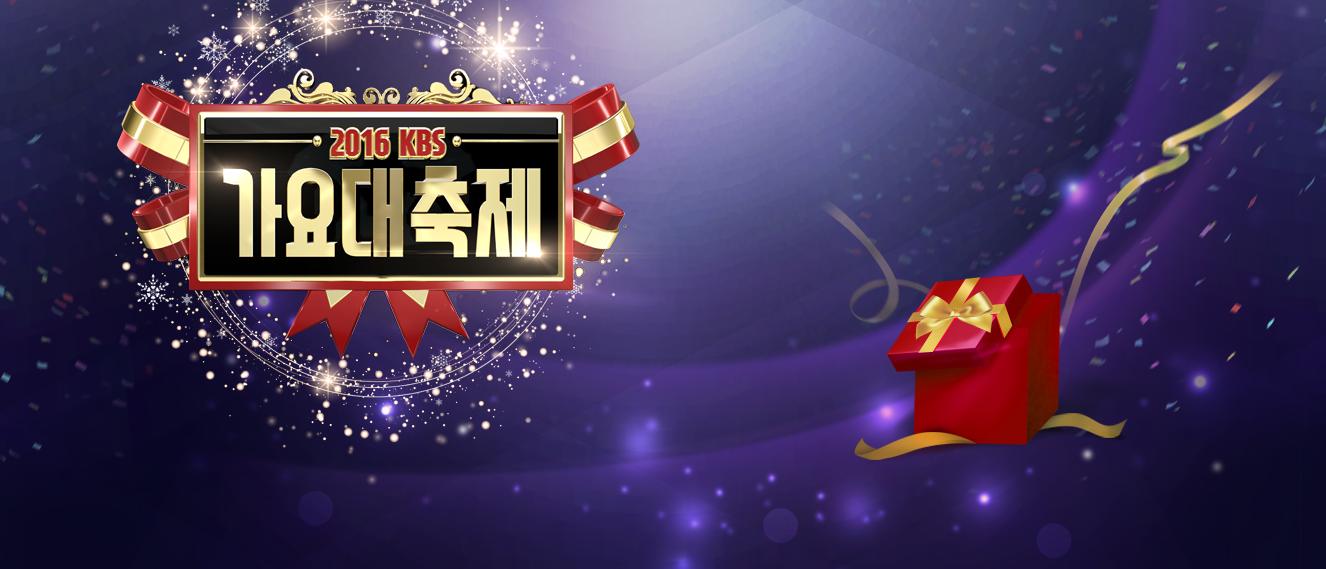Live Blog: 2016 KBS Song Festival