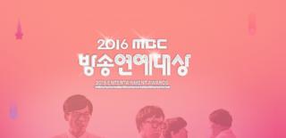 2016 MBC Entertainment Awards