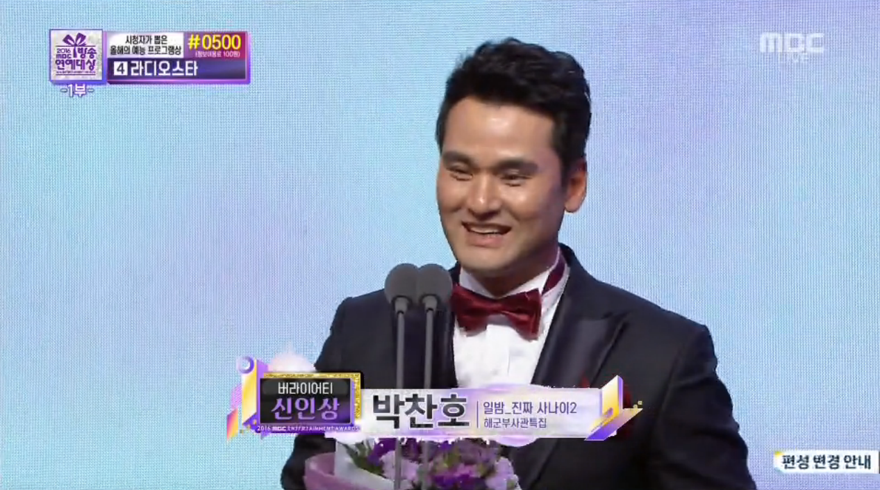 Winners Of      MBC Entertainment Awards   Soompi Soompi park chan ho