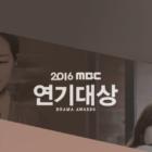 Live Blog: 2016 MBC Drama Awards
