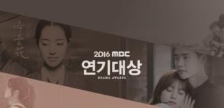 2016 MBC Drama Awards
