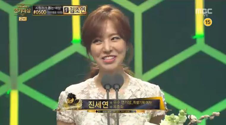 MBC Drama Award Jin Se Yeon