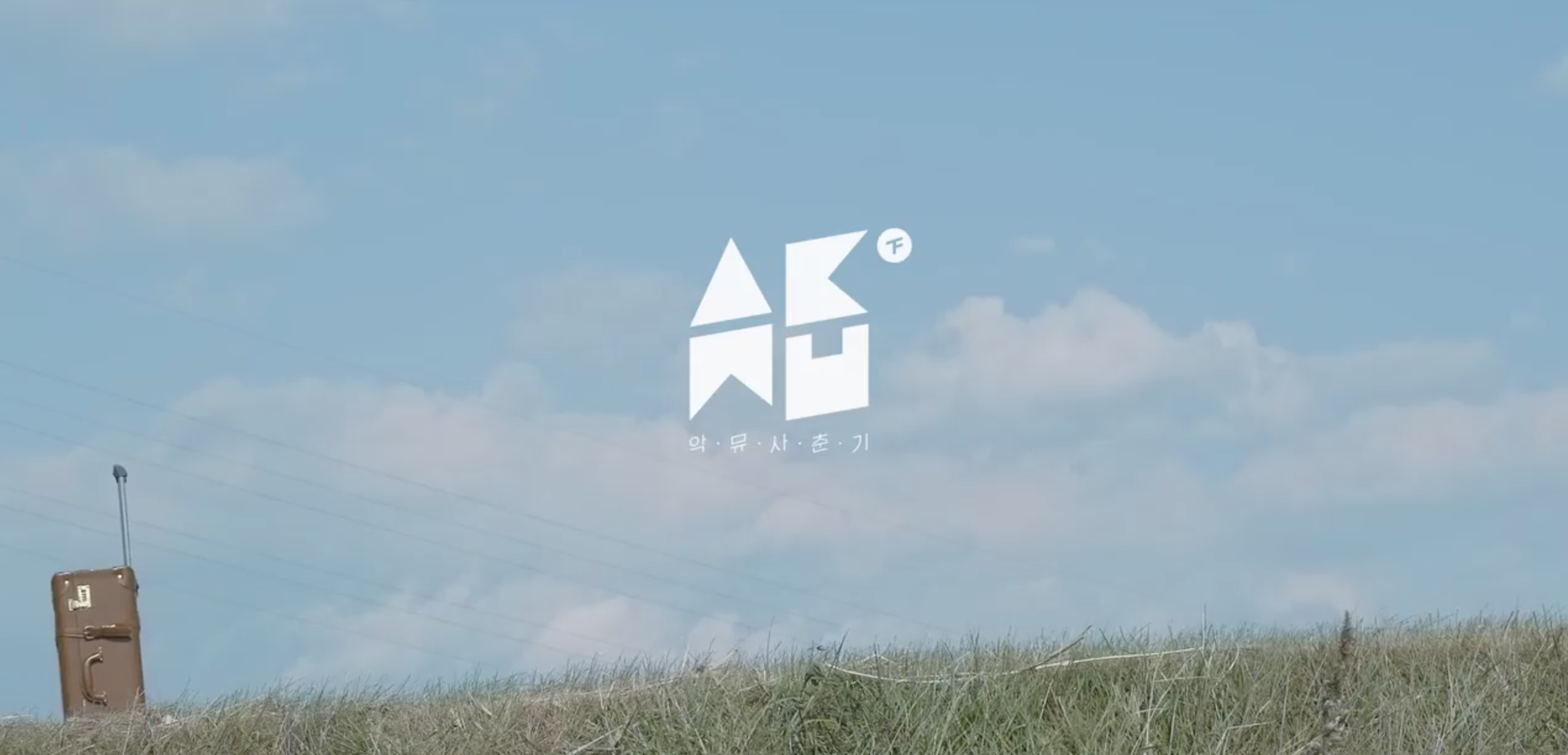 Watch: Akdong Musician's Partnership Is On The Rocks In Trailer For Musical Short Film