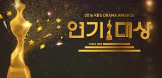 KBS Drama Awards