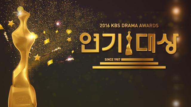 Download KBS Drama Awards 2016 FULL