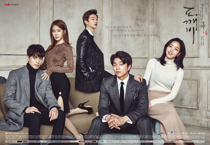 """Goblin"""" Overtakes """"Signal"""" As 2nd-Highest Rated tvN Drama"""