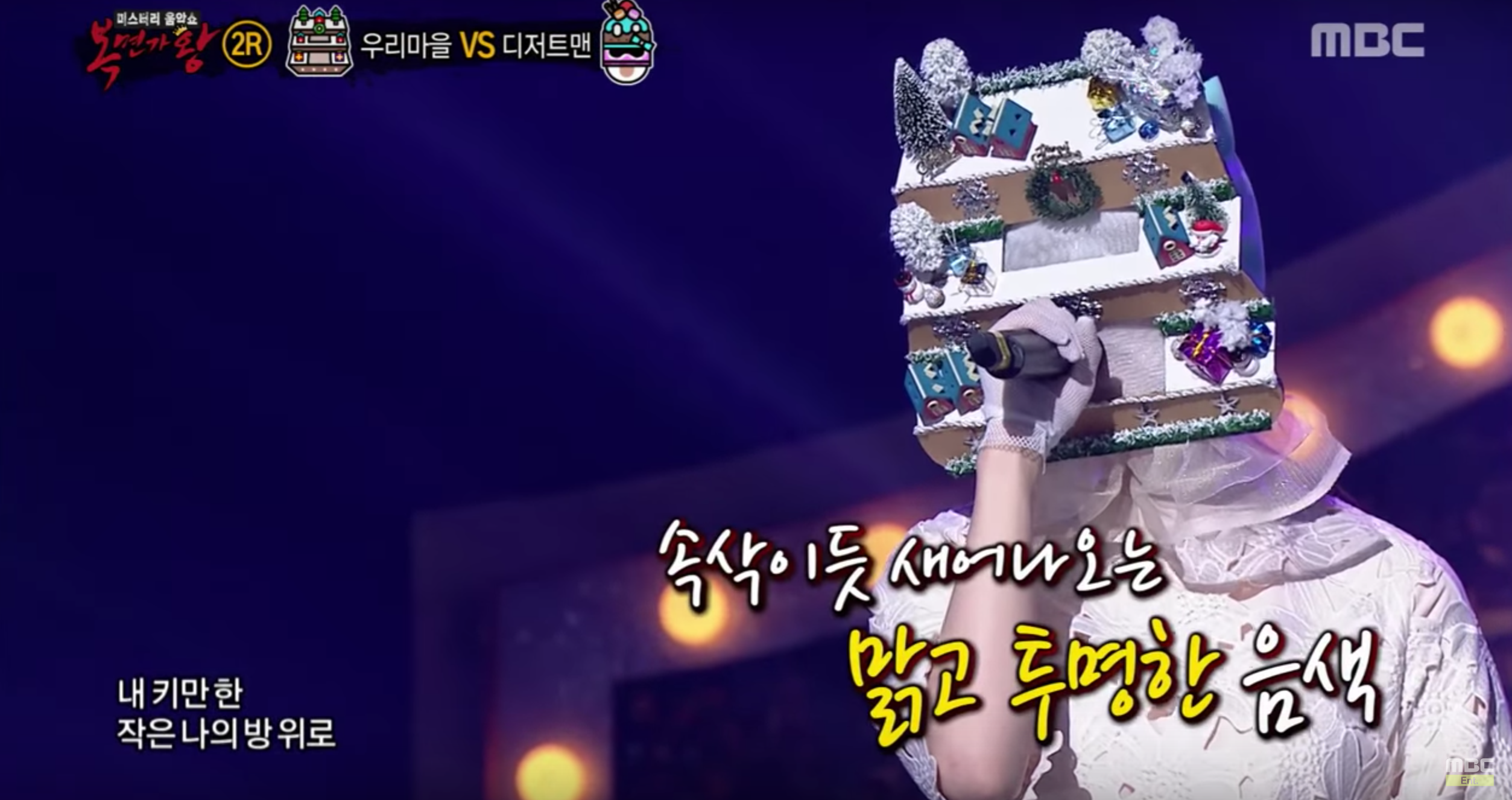 "Young Idol Known For Her Vocal Talent Appears On ""King Of Masked Singer"""