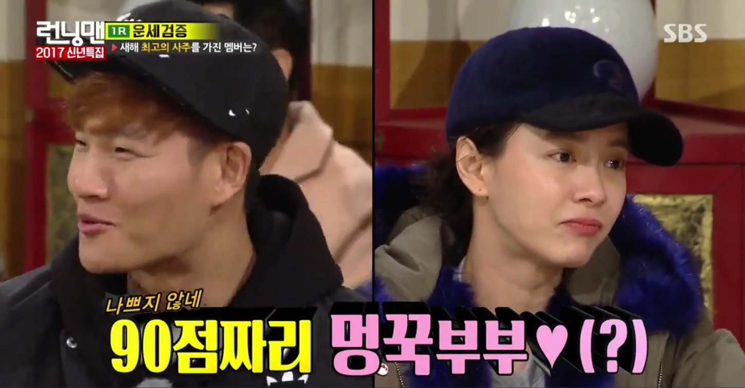 """Fortune Tellers Suggest Kim Jong Kook And Song Ji Hyo Are The New """"Monday Couple"""""""