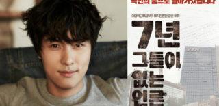 Shinhwa Kim Dong Wan