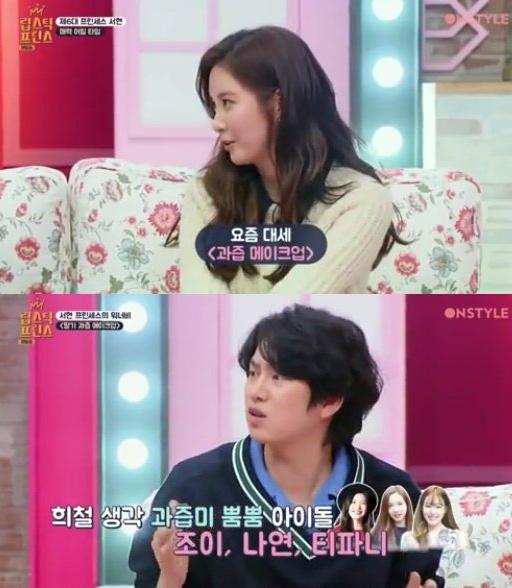 lipstick prince heechul seohyun