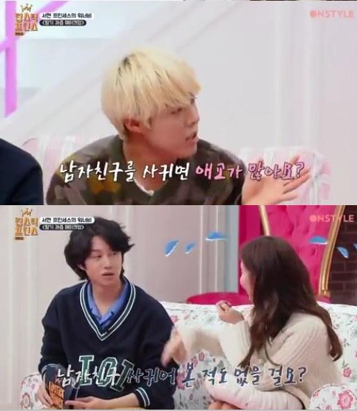 lipstick prince heechul seohyun 3