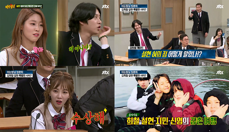 Watch: Kim Heechul Causes Uproar By Correctly Answering Question About Seolhyun's Mole