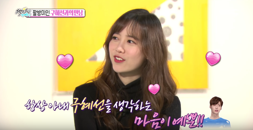 Watch: Ku Hye Sun Talks About Ahn Jae Hyun's Unstoppable Love Of Preparing Surprise Events