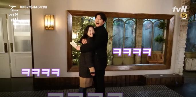 Kim Go Eun Gong Yoo
