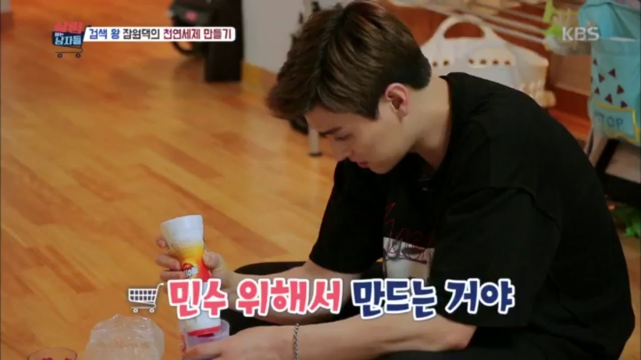 UKISS's Eli Makes His Own Detergent From Natural Ingredients For His Family