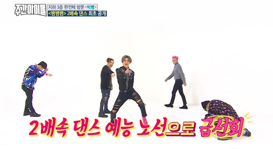 "Watch: BIGBANG Cracks Each Other Up While Dancing To ""BANG BANG BANG"" At Double Speed On ""Weekly Idol"""